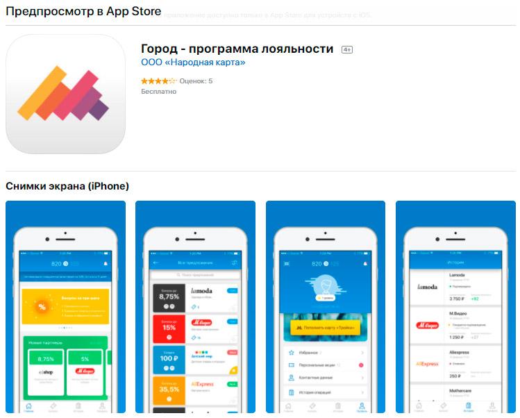 Приложение программы лояльности «Город» в App Store