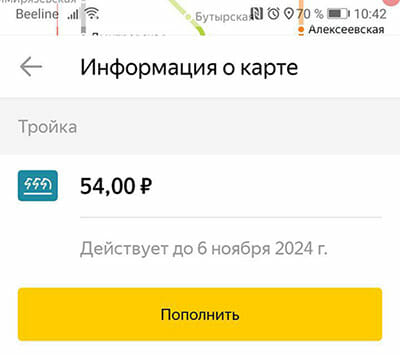 Пополнить баланс и активировать Тройку через мобильное приложение Метро Москвы