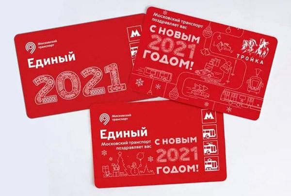 Праздничный дизайн билета Единый