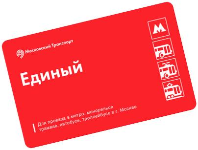 """Бумажный проездной билет """"Единый"""""""