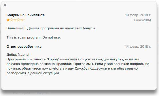 Отзывы о программе лояльности Город в App Store