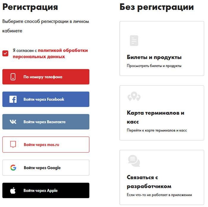 Регистрация личного кабинета карты Тройка на сайте Метро Москвы