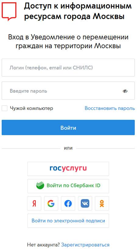 Получить пропуск на сайте mos.ru