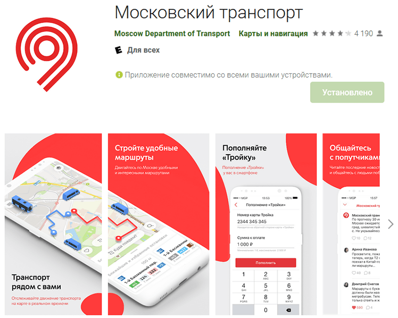 Приложение Московский транспорт в Гугл Плей маркете
