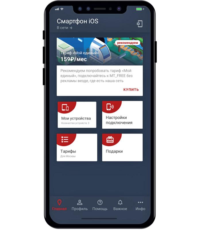 Мобильное приложение MT Free