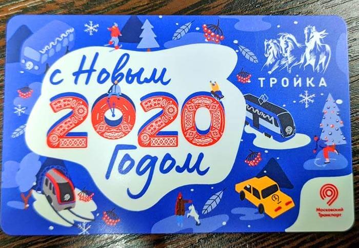 Новогодняя карта Тройка 2020