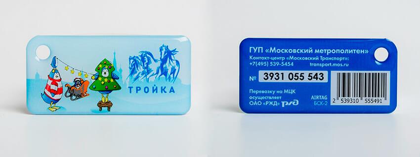 Новогодние брелоки Тройка поступили в продажу в метро Москвы