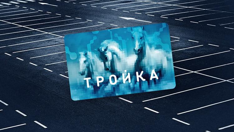 Перехватывающая парковка у метро Москвы по карте Тройка – как пользоваться?