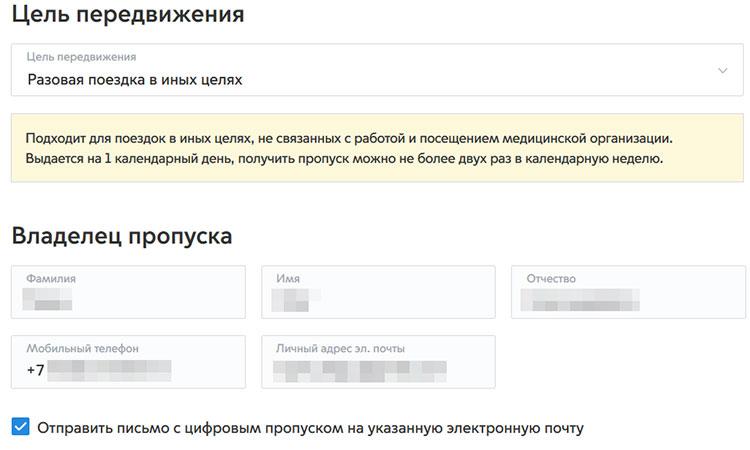 Как получить пропуск на передвижение по Москве?