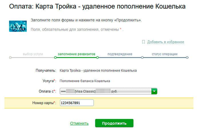 Как пополнить баланс карты Тройка через Сбербанк Онлайн – инструкция