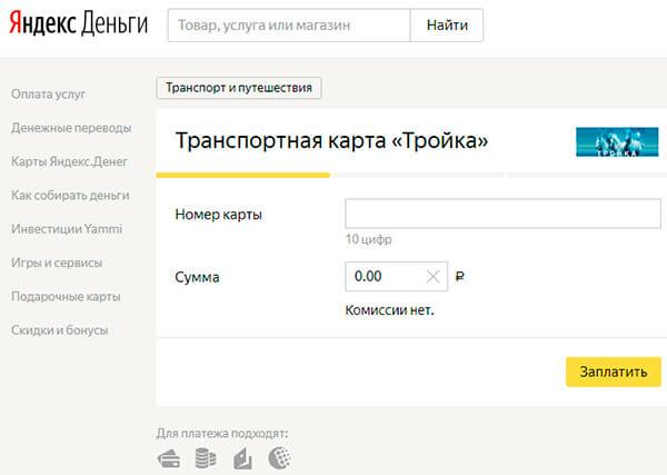 Пополнить баланс карты Тройка с карты Сбербанк через Яндекс Деньги