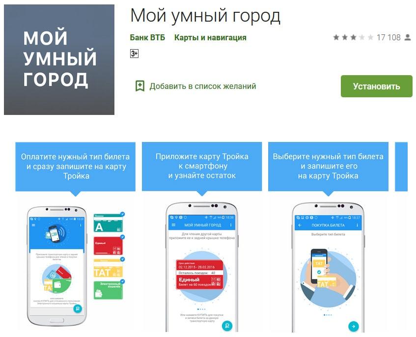 Приложение Мой проездной (Мой умный город) для Android в Google Play Market