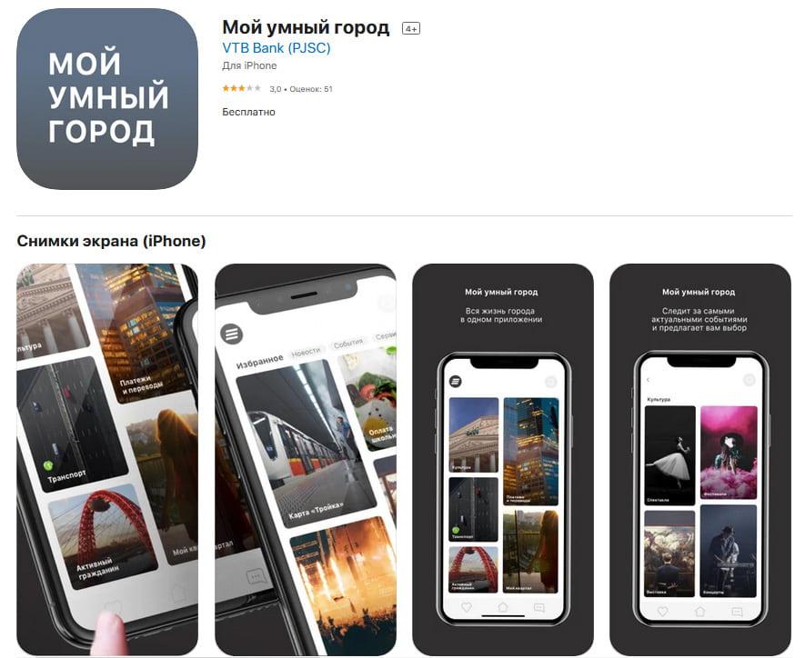 Приложение Мой умный город от ВТБ для Apple