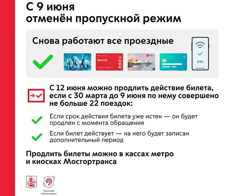 9 июня в Москве отменен пропускной режим и восстановлена работа всех проездных