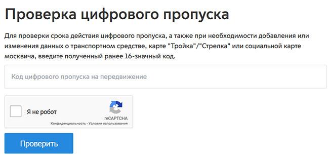 Как проверить действие пропуска на передвижение по Москве?