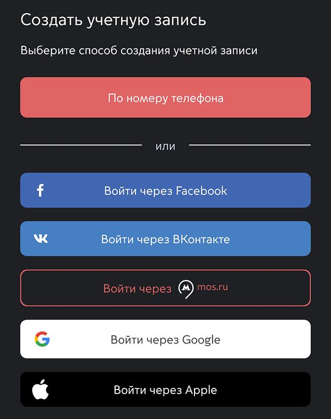 Регистрация в приложении Метро Москвы