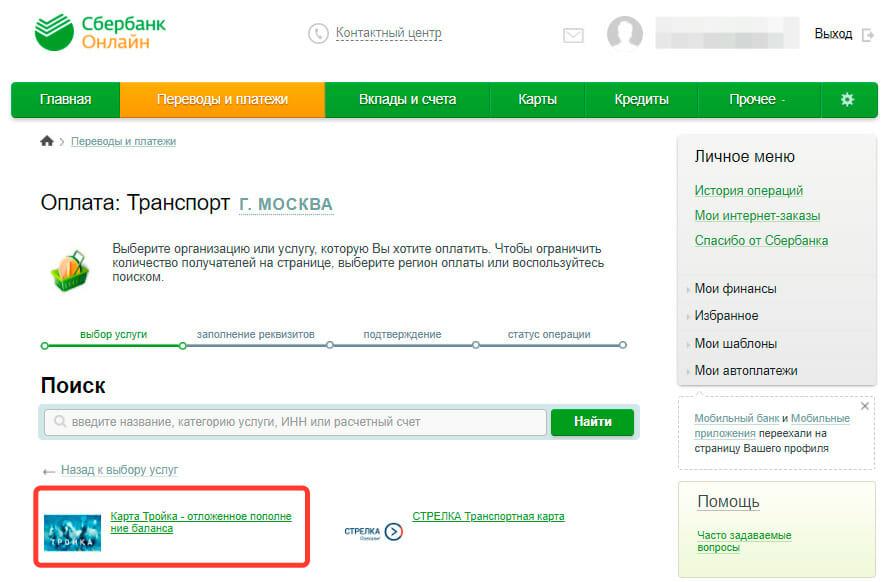 Изображение - Где можно пополнить карту тройка кроме метро sber-oplata-transporta