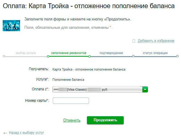 Изображение - Где можно пополнить карту тройка кроме метро sber-oplata-troika