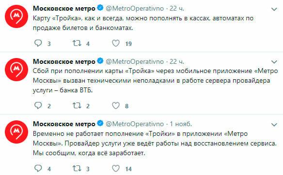 Сбой приложения Метро Москвы при пополнении карты Тройка