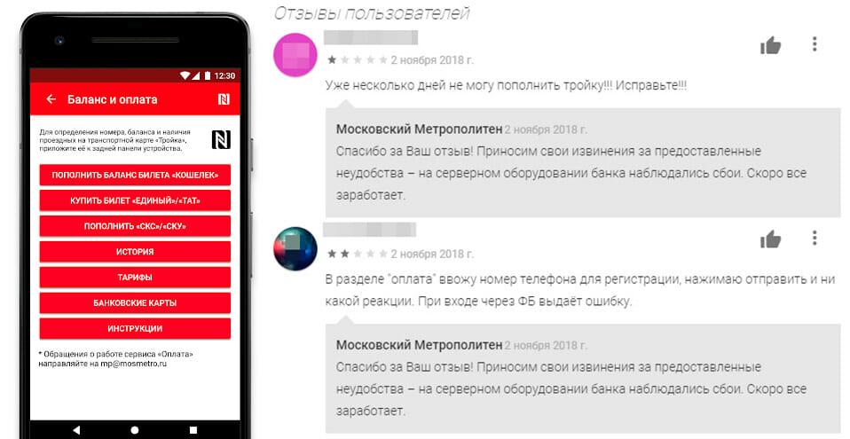 Сбой оплаты карты Тройка через приложение Метро Москвы