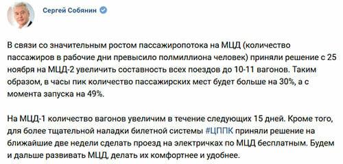 МЦД бесплатно на две недели – сообщил Собянин