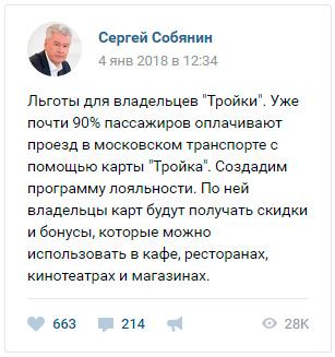 Сергей Собянин объявил о создании программы лояльности для карты Тройка
