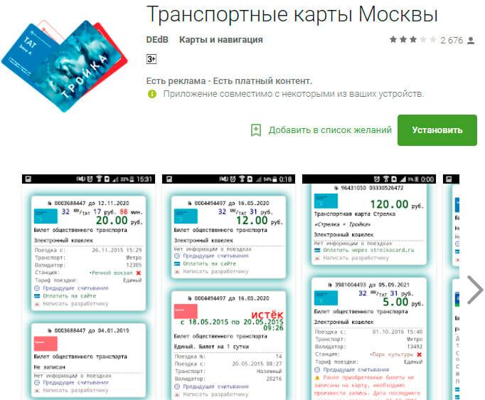 Приложение транспортные карты Москвы