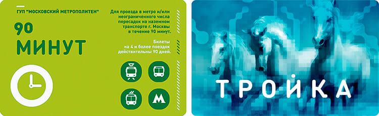 Тариф 90 минут на карте Тройка вместо бумажного билета