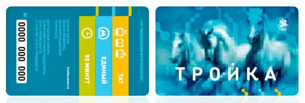 Карта Тройка – электронный билет для оплаты проезда в Москве