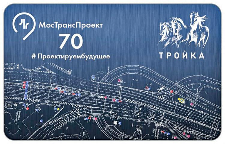 Карта Тройка 70 лет Мостранспроект