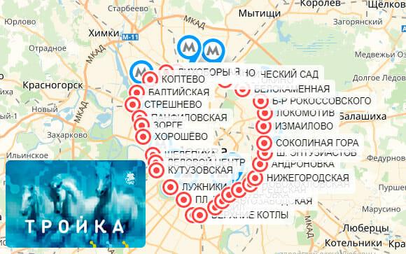 Как карта Тройка работает в МЦК и сколько стоит поездка?