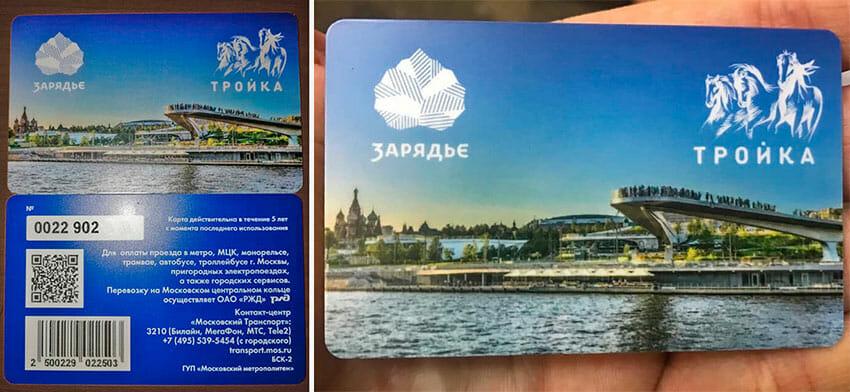 Новая карта Тройка с парящим мостом в парке Зарядье - где купить и сколько стоит?