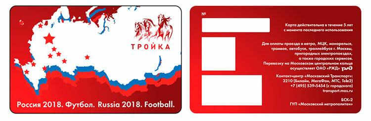 Новая карта Тройка в честь окончания Чемпионата мира по футболу 2018 в России