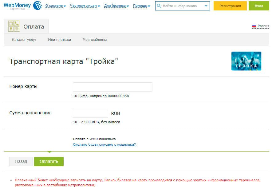 Изображение - Где можно пополнить карту тройка кроме метро webmoney-troika