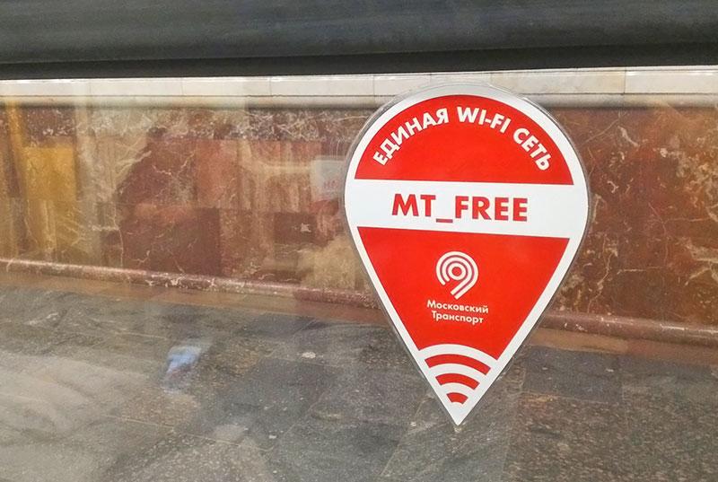 wi-fi в метро mt free