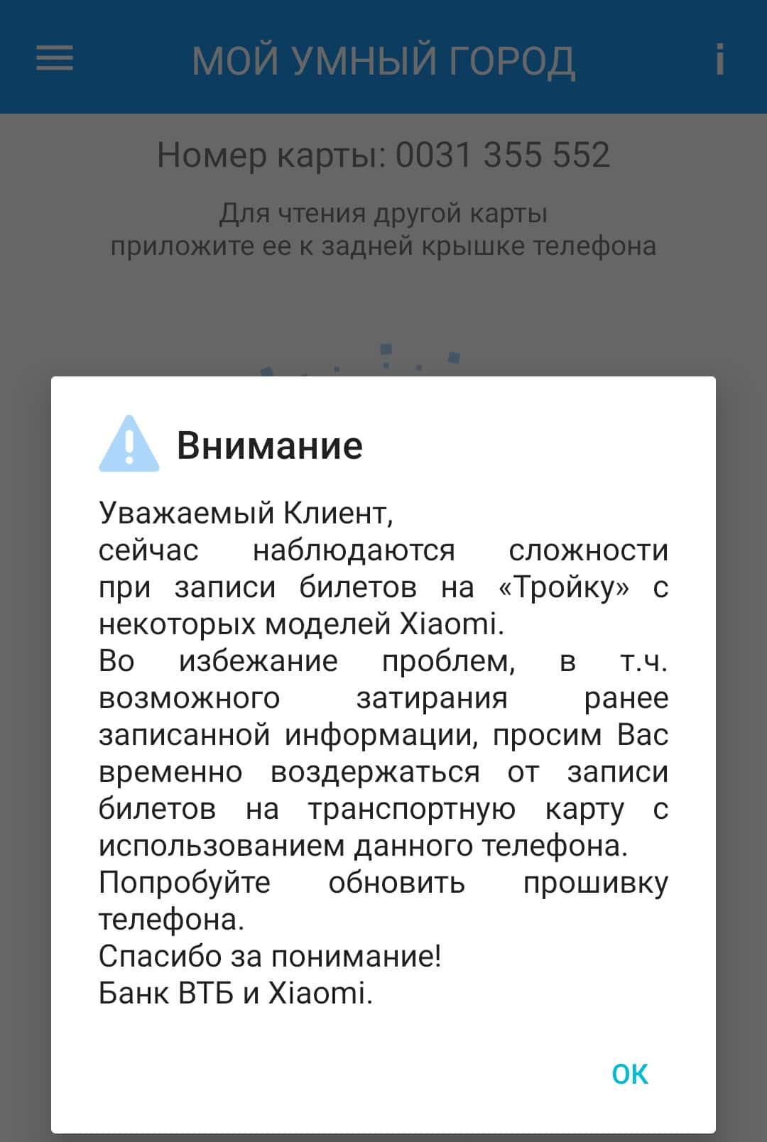 Не работает пополнение Тройки в приложении Мой проездной ВТБ (Мой умный город) на Xiaomi