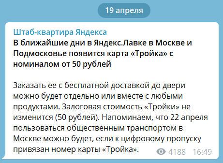 Яндекс Лавка доставит карту Тройка на дом