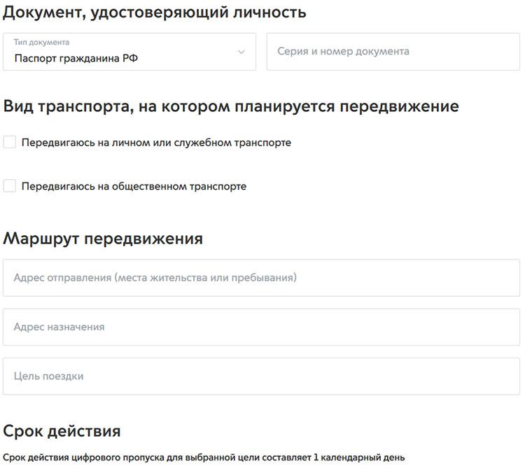 Заполните все требуемые данные чтобы получить разрешение на поездку по Москве
