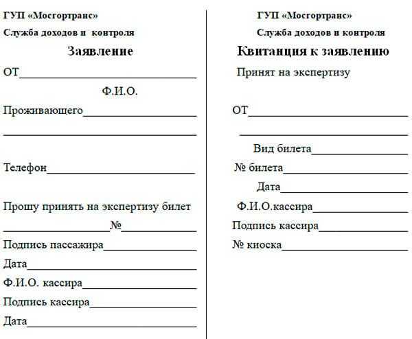 Заявление на восстановление карты Тройка с проведением экспертизы