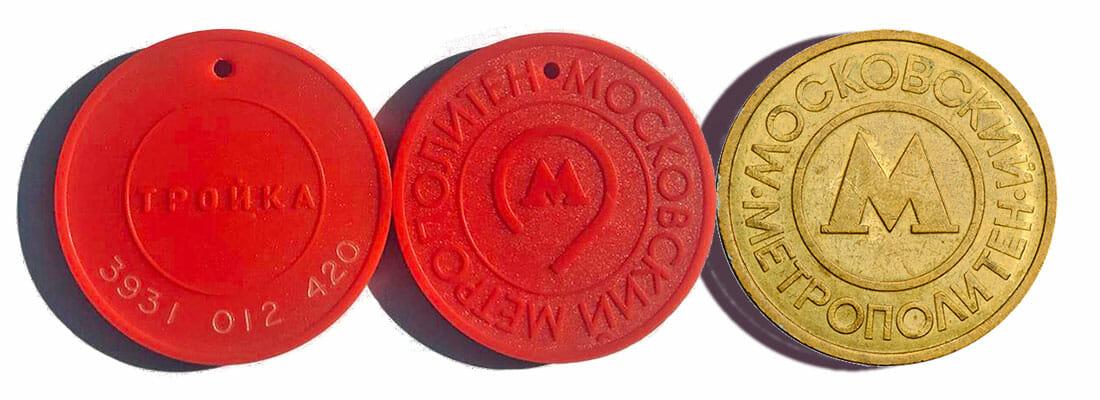 Жетон Тройка - фото и сравнение со старым жетоном